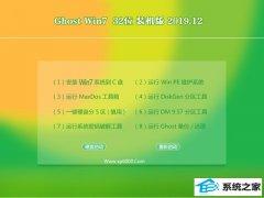 小白系统Win7 老机装机版 2019.12(32位)
