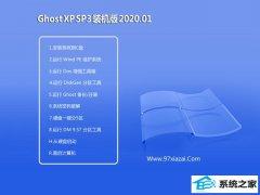 小白系统WinXP 清爽装机版 2020.01