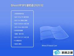 小白系统WindoXP  王牌装机版 v2020.02