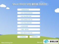 小白系统Ghost W10 32位 抢先装机版 v2020.03