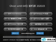 小白系统Windows8.1 推荐装机版64位 v2020.03