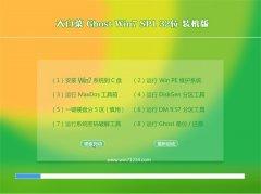 大白菜Windows7 32位 精选装机版 2021.04