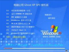 电脑公司WinXP 免费装机版 2021.04
