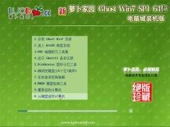 新萝卜家园Win7 64位 纯净装机版 2021.04