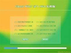 通用系统Ghost Win7 64位 多驱动装机版 2021.04