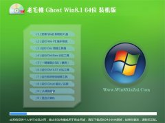 老毛桃Win8.1 64位 完整装机版 2021.04