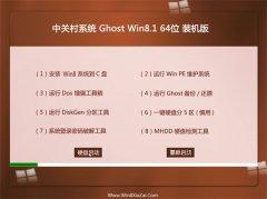 中关村Win8.1 企业装机版 2021.04(64位)