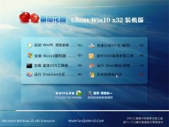 番茄花园Windows10 优化装机版32位 2021.04