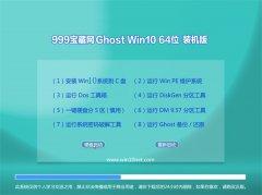 999宝藏网Win10 标准装机版64位 2021.04