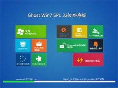 通用系统Ghost Win7 32位 旗舰纯净版 2021.04