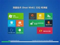 深度技术Win8.1 免费纯净版32位 2021.04