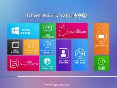 通用系统Windows10 32位 精选纯净版 2021.04