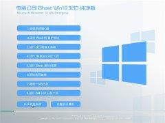 电脑公司Windows10 纯净纯净版32位 2021.04