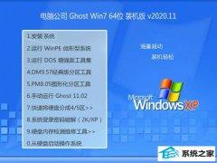 电脑公司Windows7 办公装机版64位 2020.11